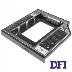 Карман для 2.5 SATA HDD, SSD h=12.7mm, устанавливается вместо SATA-привода ноутбука, Second HDD Caddy Optibay, матовый